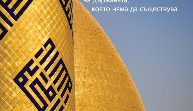 """Romani """"Ambasada"""" i Luan Starovës publikohet në gjuhën bullgare"""