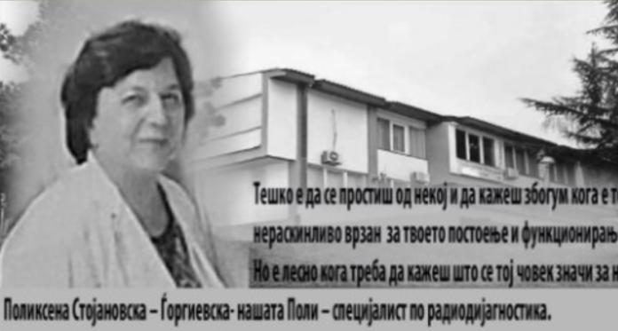 Vdes radiologia Poliksena Stojanovska–Gjorgievska nga Kovid-19