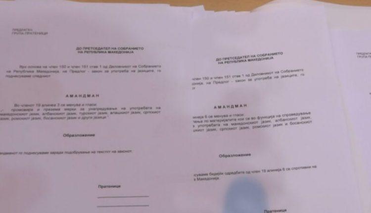 Amendamente qesharake nga partitë politike për ndryshimin e rregullores së Kuvendit