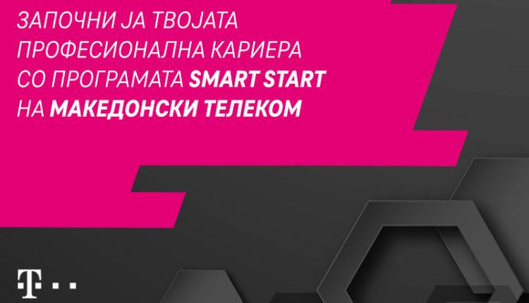 Smart Start – program studentor   për zhvillim profesional i Telekomit të Maqedonisë  dhe start të shkëlqyer të karrierës