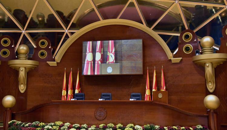 Seanca të tre komisioneve në Kuvendin e Maqedonisë së Veriut